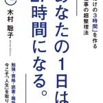 書評 あなたの1日は27時間になる。 | 木村聡子 (1週目)