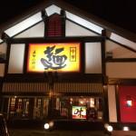 浜松餃子を堪能!小さい子どもと一緒でも気兼ね無く楽しめるお店「五味八珍」