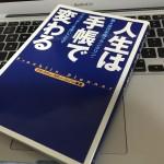 書評 人生は手帳で変わる   フランクリン・コヴィー・ジャパン
