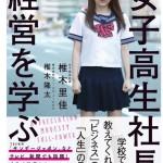 書評 女子高生社長、経営を学ぶ | 椎木里佳、椎木隆太