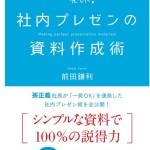 書評 社内プレゼンの資料作成術 | 前田鎌利