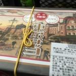 東京駅限定「東京弁当」は、ちょっと高いけどクオリティも高い駅弁だった!