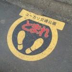 子どもが楽しく交通ルールを学べるユーカリ交通公園(千葉県松戸市)
