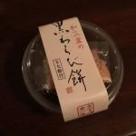 金沢で発見!和三盆を使った黒わらび餅が激うまっ!