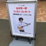 アンデルセン公園にて谷本賢一郎さん(フックブックローの傑作くん)のファミリーコンサートを楽しんできたよ!