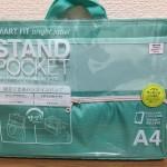 SMART FITブライトノーベルのバッグインバッグが気に入り過ぎて2つ目を購入してしまいました