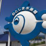 石川県のとじま水族館で巨大なジンベイザメを鑑賞してきました