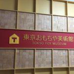 東京都四谷にある東京おもちゃ美術館で世界の歴代おもちゃ達に触れよう