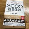 はじめての人のための3000円投資生活 | 横山光昭 [書評]
