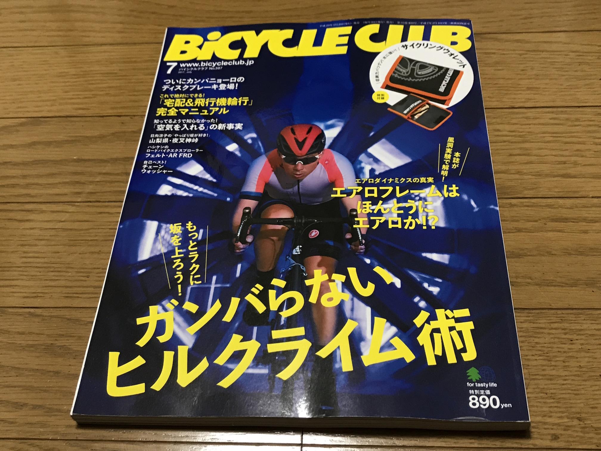 ためになる!BiCYCLE CLUB 2017 7月号 特集「ガンバらないヒルクライム術」